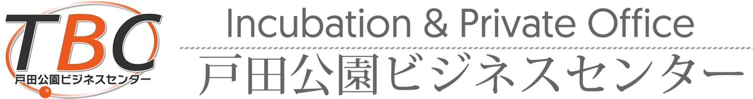 埼玉南部・東京都北部でレンタルオフィスを探すなら戸田公園ビジネスセンターへ【戸田公園ビジネスセンター】
